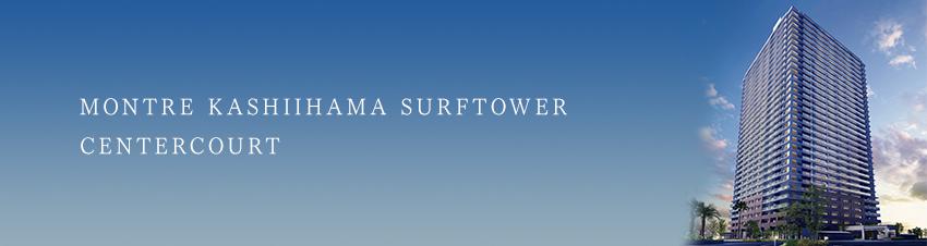 モントーレ香椎浜サーフタワーセンターコート
