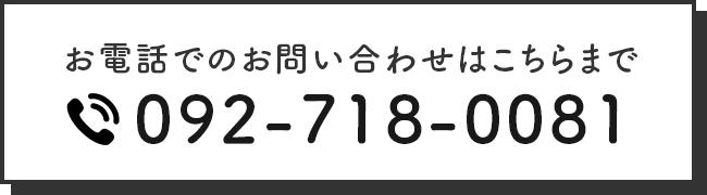 お電話でのお問い合わせはこちらまで 092-718-0081