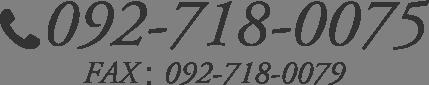 TEL:092-718-0075 FAX:092-718-0079